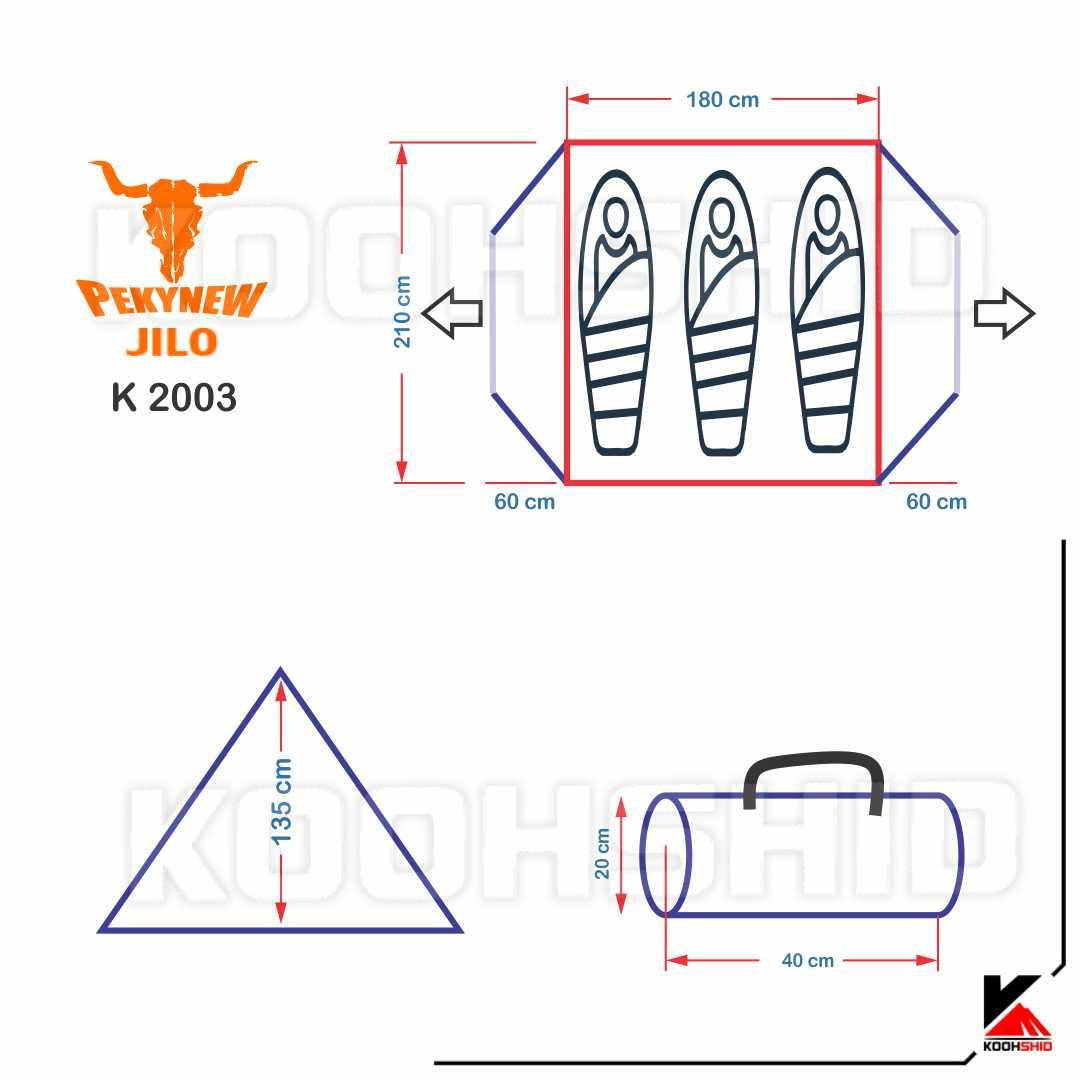 مشخصات چادر دوپوش ضدآب کوهنوردی 3 نفره کله گاوی اورجینال (پکینیو) مدل Pekynew k2003