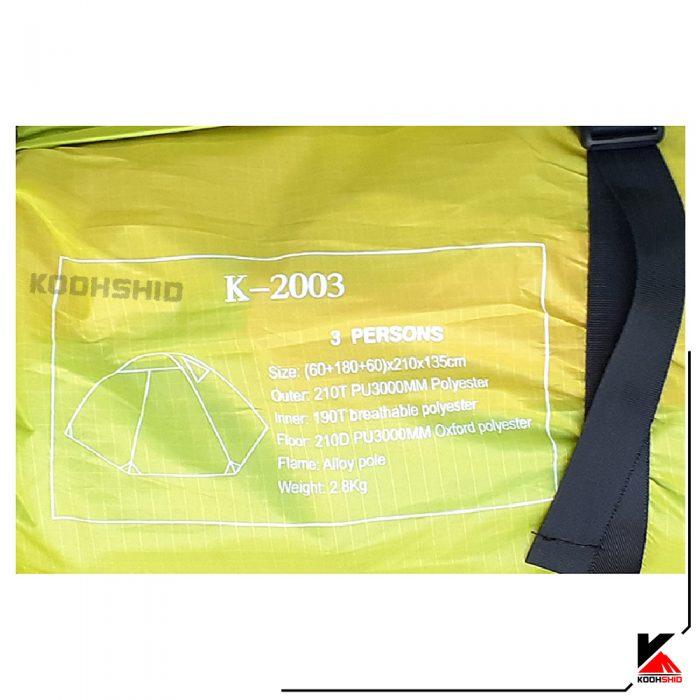 چادر دوپوش ضدآب کوهنوردی 3 نفره کله گاوی اورجینال (پکینیو) مدل Pekynew k2003