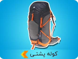 bag_packing_banner_koohshid_com