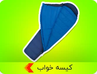 sleeping_bag_banner_koohshid_com