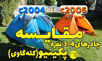 c2006-vs-c2004-blog