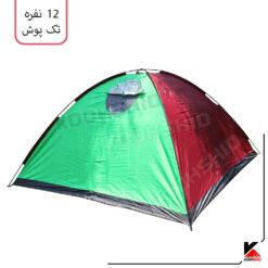 چادر ارزان قیمت کوهنوردی (طبیعت گردی) 12 نفره تک پوش