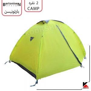 چادر دوپوش ضد آب کوهنوردی 2 نفره کمپ (Camp) مدل Bartonisen