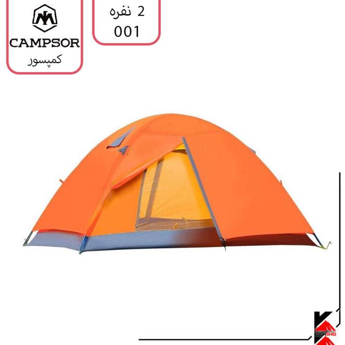 دوپوش ضد آب کوهنوردی 2تا3 نفره اورجینال کمپسور campsor مدل 001