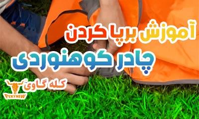 chador-baz-kardan-blog-koohshid