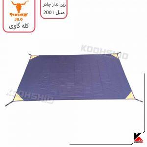 قیمت-زیر-انداز-چادر-کله-گاوی-2001