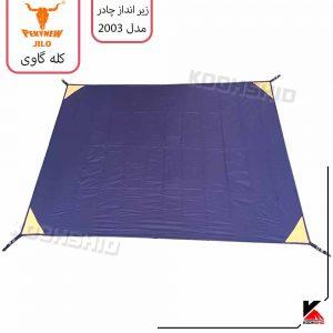 (0)قیمت-زیر-انداز-چادر-کله-گاوی-2003