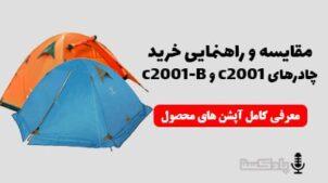 انتخاب کدوم چادر بهتره؟C2001 یا C2001-B