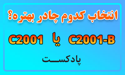 tafavot-c2001-c2001b-koohshid-blog