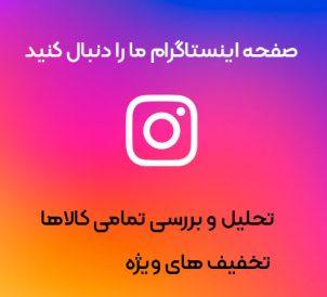 instagram-banner-koohshid