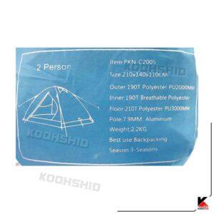 چادر کوهنوردی 2 نفره کله گاوی (پکینیو) مدل PKN c2005