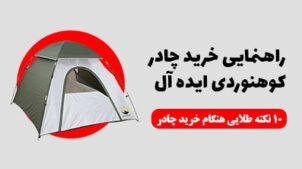راهنمایی خرید چادر کوهنوردی ایده آل + 10 نکته طلایی هنگام خرید چادر
