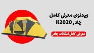 ویدئوی معرفی کامل چادر کله گاوی k2020
