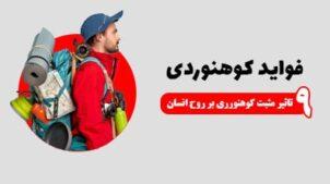 فواید کوهنوردی (معجزه کوهنوردی)+9 تاثیر مثبت برروح انسان